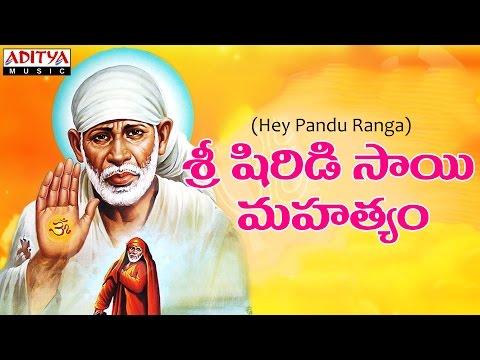 Hey Pandu Ranga Songs -Sri Shiridi Saibaba Mahatyam || Song with Telugu Lyrics||K.J.Yesu das