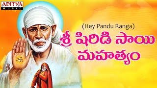 Hey Pandu Ranga Songs -Sri Shiridi Saibaba Mahatyam || Song with Telugu Lyrics||K.J.Yesu das