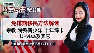 免排期移民方法解读:宗教 特殊青少年 十年绿卡 U-visa及其它《李想律师以案说法》第11期2020.06.17