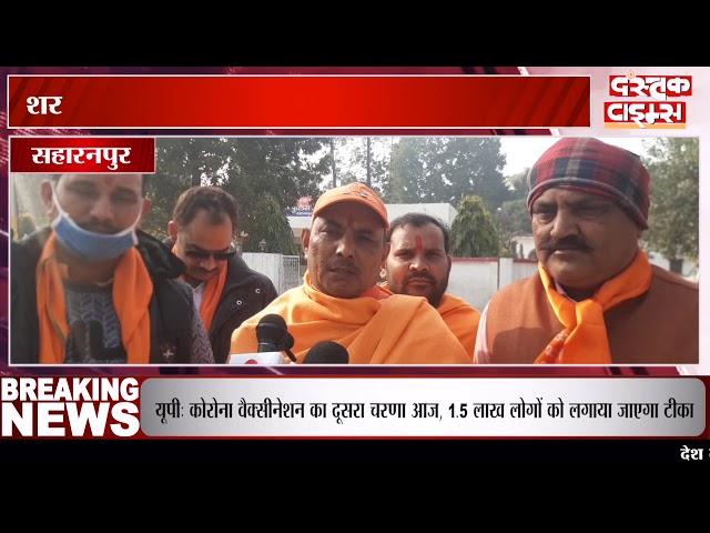 सहारनपुर में अखिल भारत हिदू महासभा ने भरी हुंकार, शरारती तत्वों के खिलाफ सख्त कार्रवाई की मांग