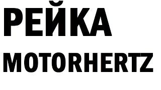 Распаковка рулевой рейки Лансер 9 от Motorherz