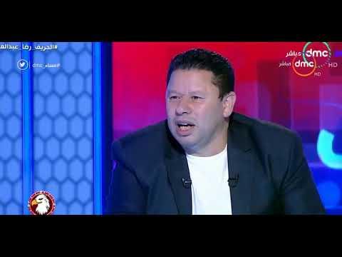 مساء dmc - رضا عبد العال يراهن إبراهيم فايق ' مش هنعدي الدور الأول وهنبقى حصالة '