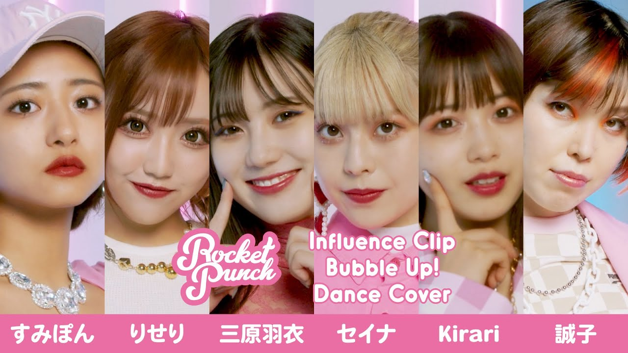 【Rocket Punch】Influence Clip Bubble Up! DANCE COVER