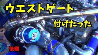 ウエストゲートを付ける F1マニホールド JZX110 マークⅡ
