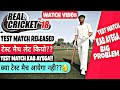 Real cricket 18 new update test match delay | test match released date  | test match kab aayega