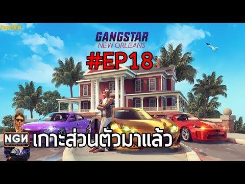 Gangstar New Orleans #EP18 เกาะส่วนตัวมาแล้วรีบสร้างบ้านกันเถอะ !!
