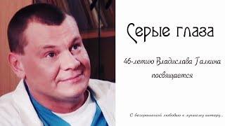 """Влад Галкин. Серые глаза (по мотивам т/с """"Я лечу"""")"""