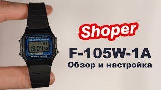Огляд та налаштування наручних годин CASIO F-105W-1A від Shoper.