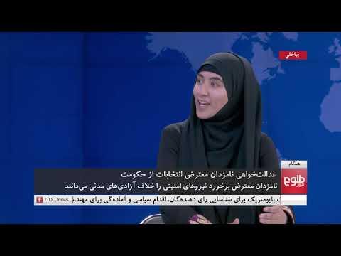 همگام با رویدادها: انتقاد نامزدان معترض از برخورد نادرست نیروهای امنیتی