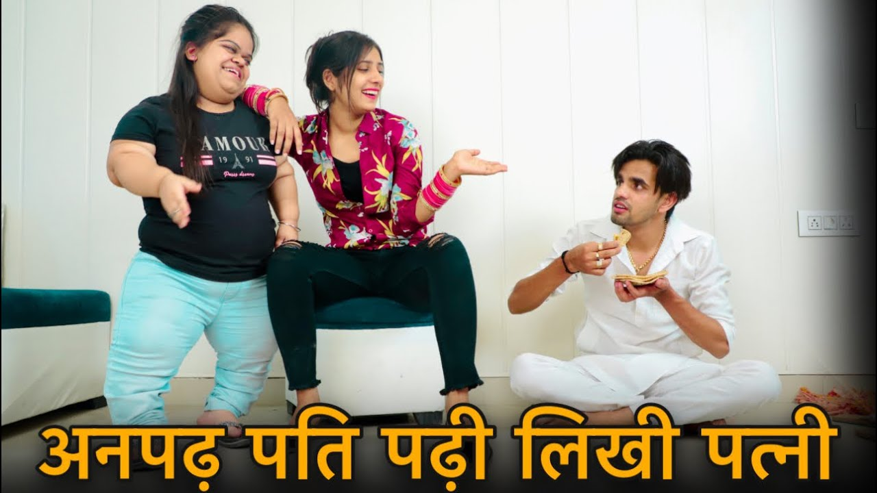 अनपढ़ पति पढ़ी-लिखी पत्नी || Main Duniya Bhula Dunga || Prince Verma