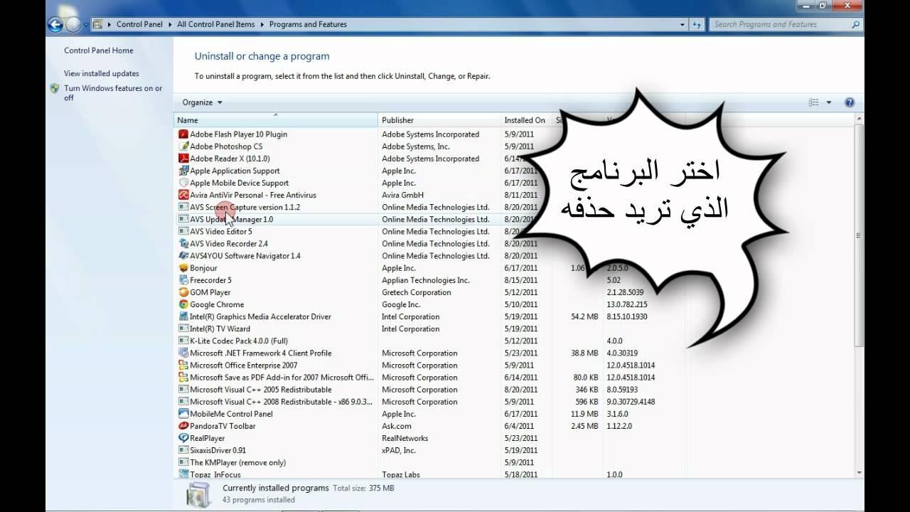 برنامج الغاء باسورد الكمبيوتر ويندوز 7