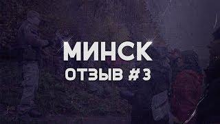Наука Выживать Минск – отзыв #3