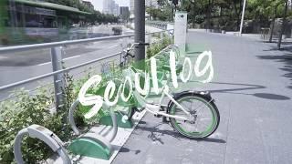 [Short Film] 서울, 로그 Seoul,log