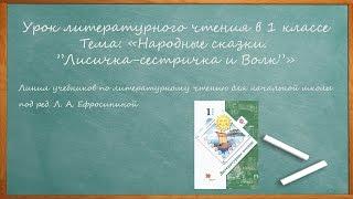 Урок литературного чтения в 1 классе по системе учебников «Начальная школа XXI века»
