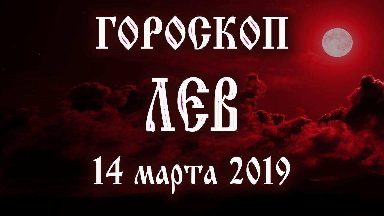 Гороскоп на сегодня 14 марта 2019 года Лев ♌ Что нам готовят звёзды в этот день
