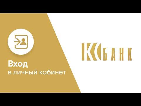 Вход в личный кабинет КС Банка (ks-bank.ru) онлайн на официальном сайте компании