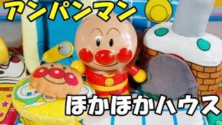 Anpanman Toy アンパンマン おもちゃ パン工場ほかほかハウス