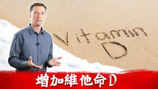 增加維他命D的13方法,測試D缺乏 消炎,情緒,睡眠,免疫力,皮膚病,柏格醫生(Dr Berg)