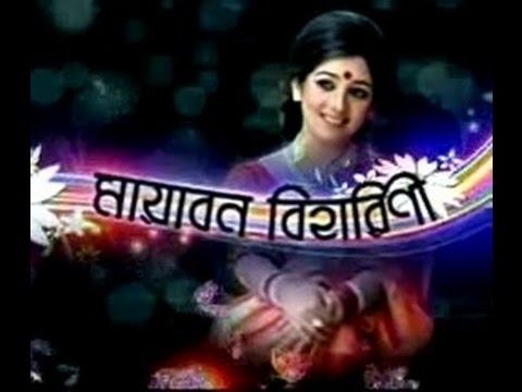 Mayabono Biharini (2015) New Kolkata...