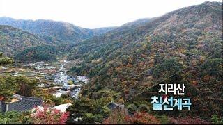 [경남100경 완전정복] 9경. 지리산 칠선계곡