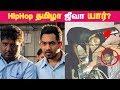 உண்மையில் HipHop தமிழா ஜீவா யார்?  | Tamil Cinema News | Kollywood News | Latest Seithigal
