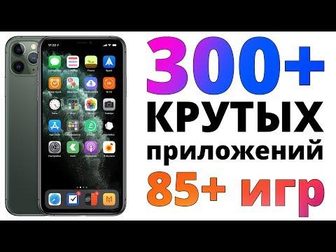 Что установлено на моем IPhone 11 Pro Max? Только ЛУЧШИЕ приложения на айфон и игры на IOS!