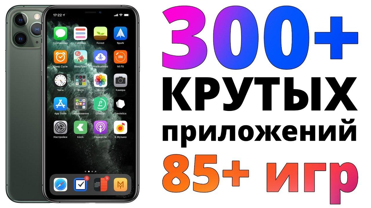 Что установлено на моем iPhone 11 Pro Max? Только ЛУЧШИЕ ...