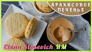 Арахисовое печенье - вкуснотища! || Peanut cookies || Elena Stasevich HM