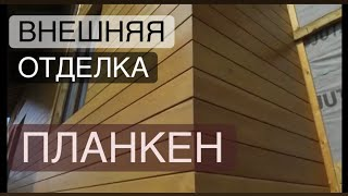 видео Планкен