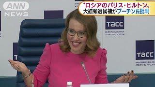 """""""ロシアのパリス・ヒルトン"""" 現政権を痛烈批判(18/02/21)"""