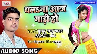 #DJ Remix Latest Song #Guddu Raj Yadav Bhojpuri Super Hit Song || धलsना आज गाड़ी हो || New Album Geet