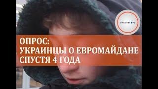Опрос украинцы о Евромайдане спустя 4 года