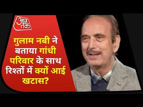 Seedhi Baat:Gulam Nabi ने बताया गांधी परिवार के साथ रिश्तों में क्यों आई खटास?देखिए पूरा Interview