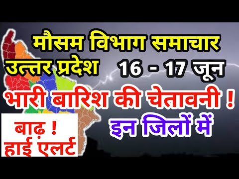 16 17 June 2021 आज का मौसम #मौसम_की_जानकारी Mausam Aaj Ka उत्तर प्रदेश मौसम ख़बर। मौसम विभाग लखनऊ Up