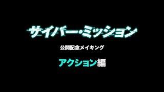 『サイバー・ミッション』メイキング(アクション編)