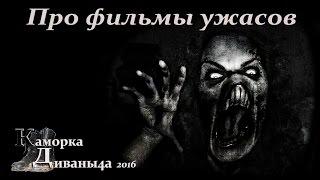 Размышлизм: Про фильмы ужасов