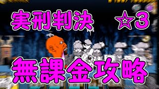 にゃんこ大戦争 実刑判決☆3 無課金攻略 thumbnail