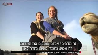 חדשות השבת - הצימרים ביהודה ושומרון מחכים לכם | כאן 11 לשעבר רשות השידור