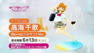 【フィギュア】「ラブライブ!サンシャイン!!」高海千歌Blu-rayジャケットVer.CM
