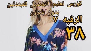 الطريقه الثانيه لتشطيب حردة الرقبه السابعه بالخطوات