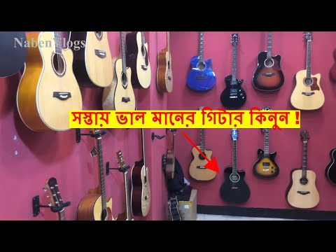 Guitar Price In Bangladesh 🎸 Best Place To Buy Guitar In Dhaka 2018 🔥 NabenVlogs