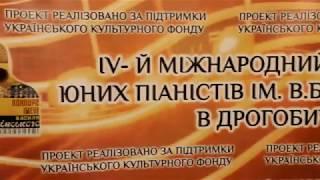 IV міжнародний конкурс юних піаністів ім. В. Барвінського середня вікова група I тур