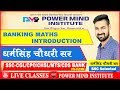 Banking Maths Classes in Hindi ||  Maths By Dharm Singh Choudhary Sir ||  Power Mind Institute