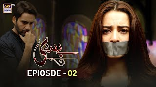 Baydardi Episode 2 - 2nd April 2018 - ARY Digital Drama