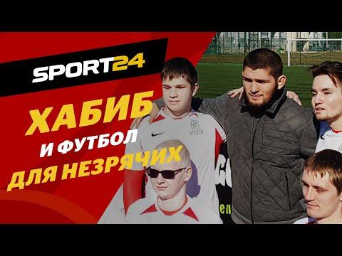 Турнир Хабиба по футболу в Дагестане / История про особенный спорт