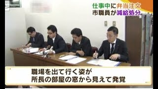 Japanese company issues TV apology to customers for 'scandal' after worker is c aught taking