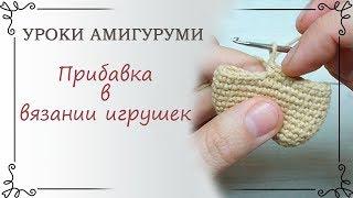 3. Уроки амигуруми: Как делать прибавку в схеме игрушки амигуруми