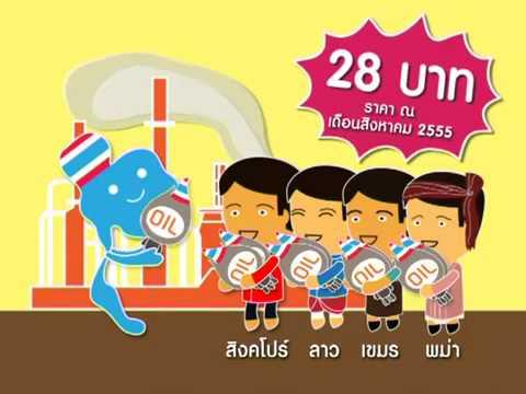 ปตท ส่งออกน้ำมัน ทำไมส่งออกในราคาถูก ขณะที่คนไทยต้องจ่ายแพง เมื่อเทียบกับราคาน้ำมันเพื่อนบ้าน