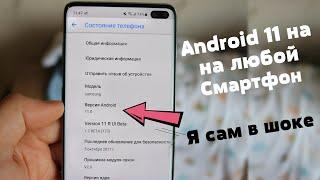 Как установить Android 11 на Любой Телефон - 2020/2021