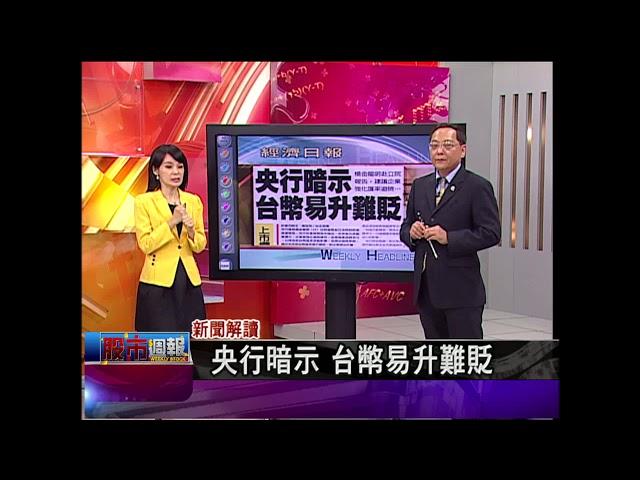 【股市周報-非凡商業台曾鐘玉主持】20180318part.5(柯孟聰)